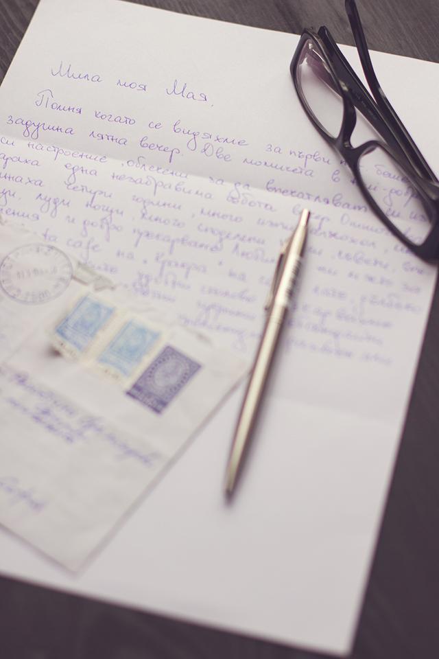 Писмо до Америка