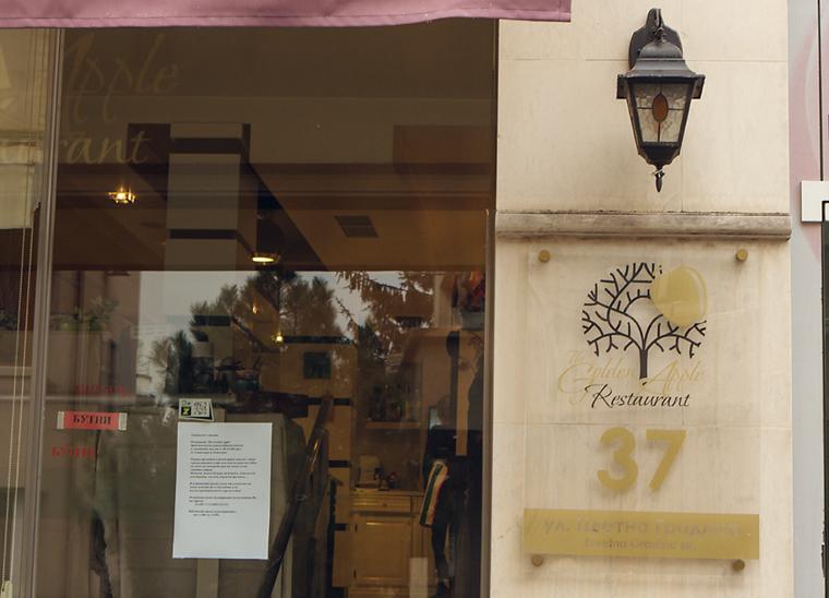 The golden apple restaurant