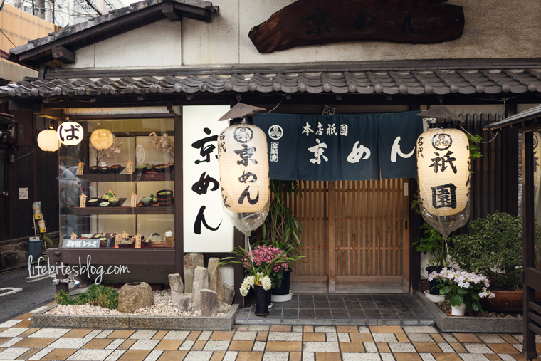 Ресторант в Киото, Япония